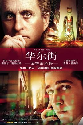 华尔街:金钱永不眠( 2010 )