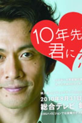 十年后依然爱你( 2010 )