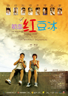 初恋红豆冰/Ice Kacang Puppy Love(2010)
