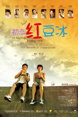 初恋红豆冰( 2010 )