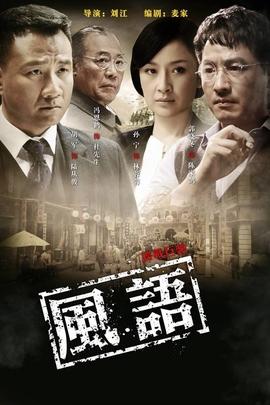 风语( 2011 )
