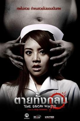 全死( 2010 )