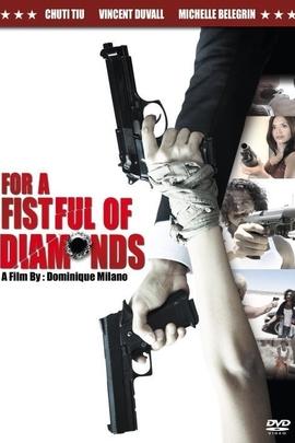 就为一大把钻石( 2009 )