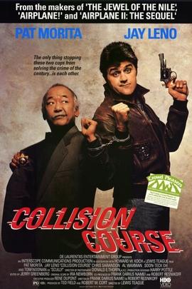 拧巴警官( 1989 )