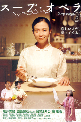 浓汤歌剧( 2010 )