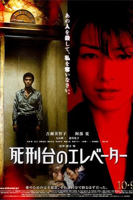 通往死刑台的电梯( 2010 )