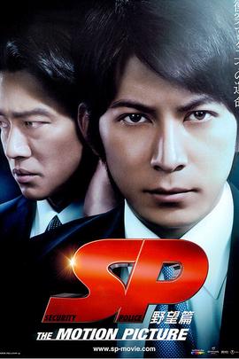 要人警护官:野望篇( 2010 )