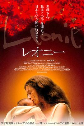 莉欧妮( 2009 )