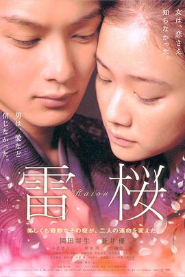 雷樱( 2010 )
