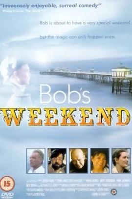 鲍勃的周末