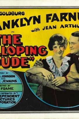 药店牛仔( 1925 )