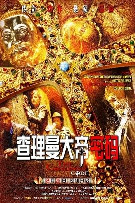 查理曼大帝密码( 2008 )