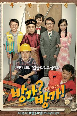 难兄难弟( 2010 )