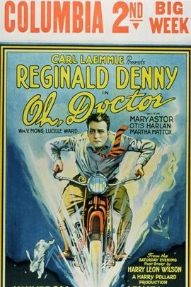 噢,医生!( 1925 )