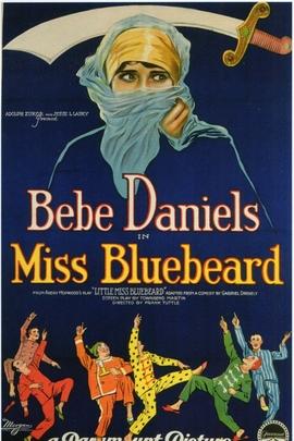 蓝胡子小姐