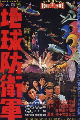 地球防卫军( 1957 )