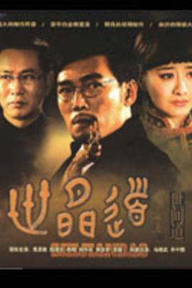 世间道( 2010 )