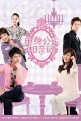 单身公主相亲记( 2010 )