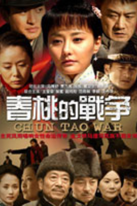 春桃的战争( 2009 )
