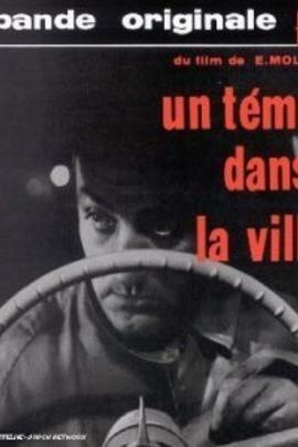 城市中的见证( 1959 )