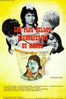完美的骗子( 1964 )
