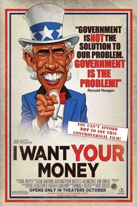 我想要你的钱