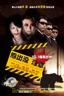熊出没注意( 2010 )