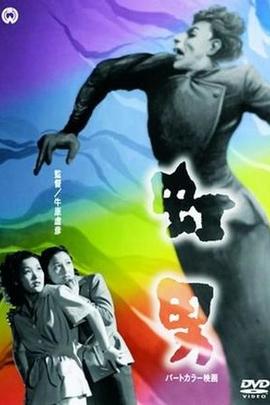 虹男( 1949 )