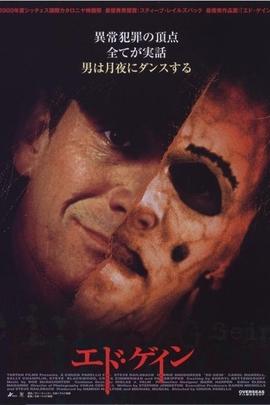 人皮杀手( 2000 )