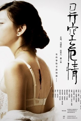 异空危情( 2010 )