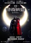 神奇侠侣/Mr. and Mrs. Incredible(2011)