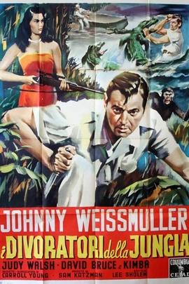食人族袭击( 1954 )