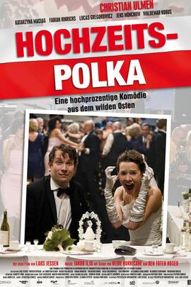 婚礼波尔卡( 2010 )