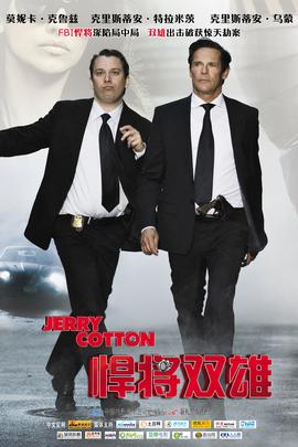 悍将双雄( 2010 )