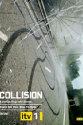 碰撞( 2009 )