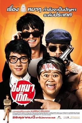 盗狗贼( 2010 )