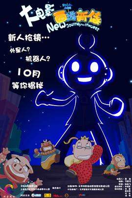 西游新传( 2010 )