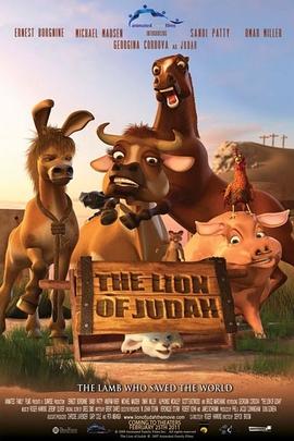 犹太狮子( 2011 )