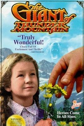 雷鸣山巨人( 1991 )