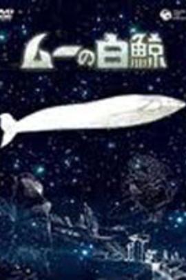 大白鲸( 1980 )