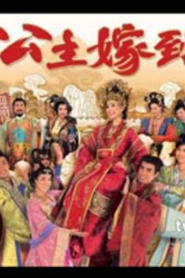 公主嫁到( 2010 )