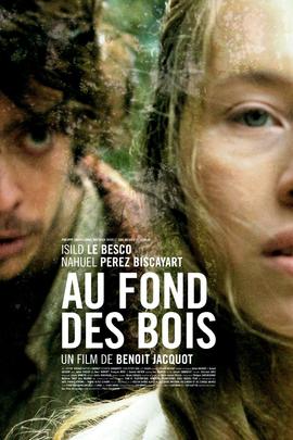 深山老林( 2010 )