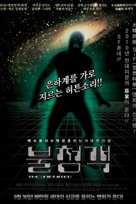 不请之客( 2010 )