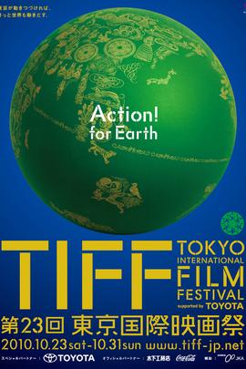 第23届东京电影节