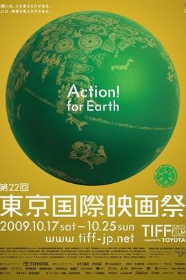 第22届东京电影节( 2009 )