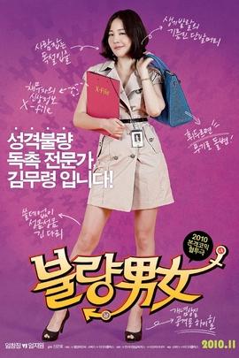 不良男女( 2010 )