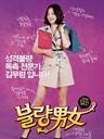 不良男女 Romantic Debtors(2010)