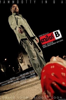 Big B( 2007 )