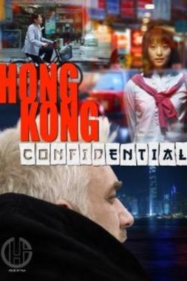 香港机密( 2010 )