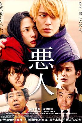 恶人( 2010 )